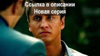 Сериал Мажор 2 сезон 11 серия