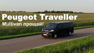 Почему Peugeot Traveller лучше Volkswagen? Все секреты.