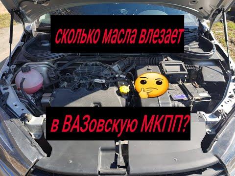 ЛАДА ВЕСТА//Сколько Масла влезает в ВАЗовскую МКПП? Замена масла в коробке передач.
