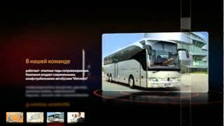 видео Автобусные туры по Европе: ж/д или авиа + автобус