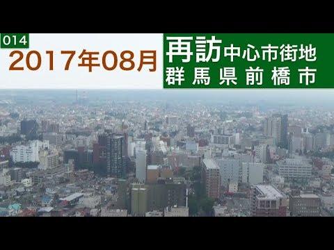再訪中心市街地014・・群馬県前橋市(2017年08月)