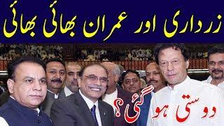 Imran Khan Meet Asif zardari in Parliament   Neo News