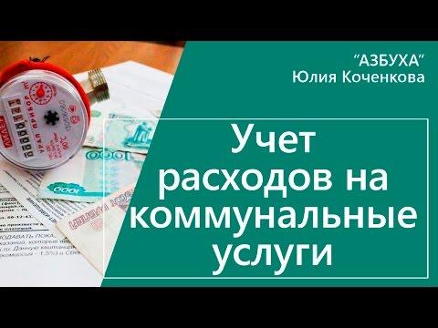 Видео Бухгалтерский учет оплаты труда и расчетов с персоналом организации