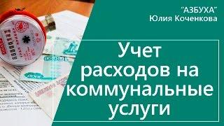 видео Расходы на спецодежду: бухгалтерский и налоговый учет.
