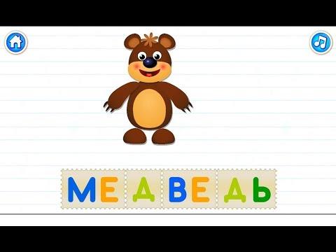 Учимся читать. Учим буквы Л-М. Развивающий мультик.