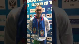 Армейский пловец Антон Чупков поздравляет ЦСКА с юбилеем