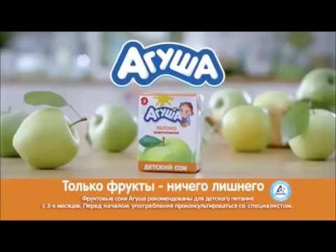 Агуша прикол