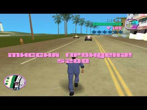 GTA Vice City - СЕКРЕТЫ