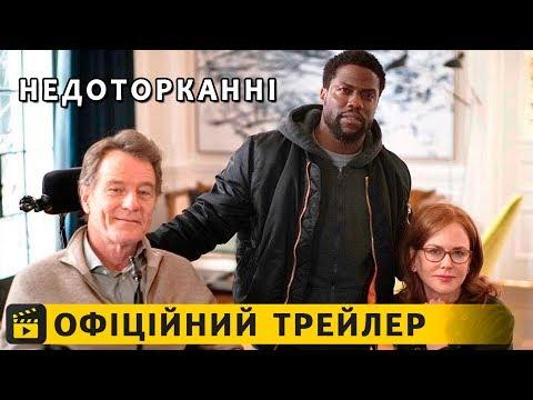 трейлер Недоторканні (2019) українською