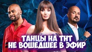 Танцы на ТНТ 6 сезон 11 выпуск Кастинг. Не вошедшее в эфир. Анонс