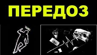 ПЕРЕДОЗИРОВКА  АМФЕТАМИНОМ, ФЕНом, ФЕНамином,   ПЕРВАЯ ПОМОЩЬ