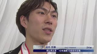 【全日本フィギュアスケート選手権2018】<田中刑事選手>第3位インタビ...