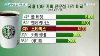 스타벅스, 美보다 2배 비싸…한국서는 중간? / YTN