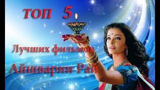Топ 5 лучших индийских фильмов с Айшварией Рай/ Top 5 Aishwarya Rai best movies
