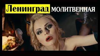 Ленинград - Молитвенная...
