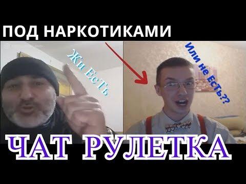 ЧАТ РУЛЕТКА - БОТАН ПОД СОЛЬЮ