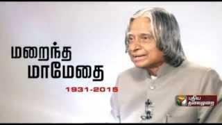 Dr. A.P.J. Abdul Kalam History spl youtube video 27-07-2015 | APJ Abdulkalam life history video in tamil