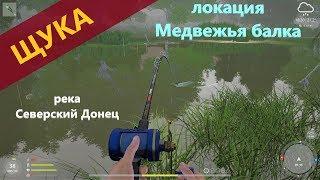 Русская рыбалка 4 река Северский Донец Щука в дальних краях
