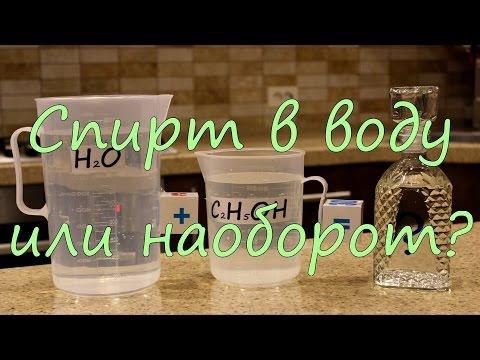 Как разделить спирт от воды