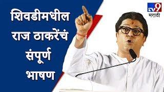 Raj Thackeray Sewri Speech LIVE | राज ठाकरे यांचं शिवडीत भाषण-TV9