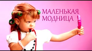 Александр ГамИ - Маленькая модница