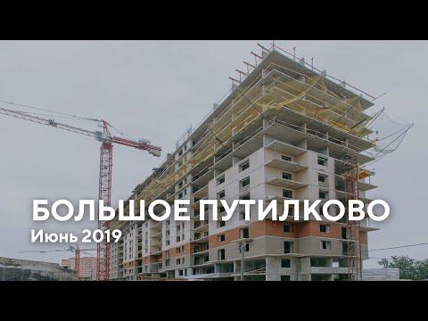 """ЖК """"Большое Путилково"""" / Июнь 2019"""
