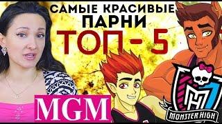 [ТОП-5] Самые Красивые парни Школы Монстров! Ваш рейтинг! TOP Five Guys of Monster High ★MGM★(Голосуй за САМУЮ КРАСИВУЮ ЛАГУНУ БЛЮ по ссылке: http://markizadelux.ru/top-5-golosovaniye-laguna-blyu Группа ВКонтакте - https://vk.com/mgmclu..., 2016-03-16T10:47:00.000Z)