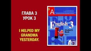 Английский язык 3 класс Кузовлев English 3 часть 1. (Unit 3, lesson 3) #english3 #английский3класс