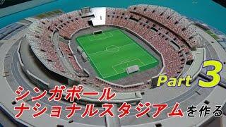 サッカー日本代表試合開催 シンガポールナショナルスタジアムを作る Part3