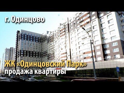 квартира одинцово | купить квартиру жк одинцовский парк | квартира улица белорусская | 426190