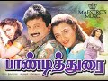 Prabhu Kushboo In-Pandithurai | பாண்டித்துரை|Tamil Super Hit Love Full H D Movie Mp3