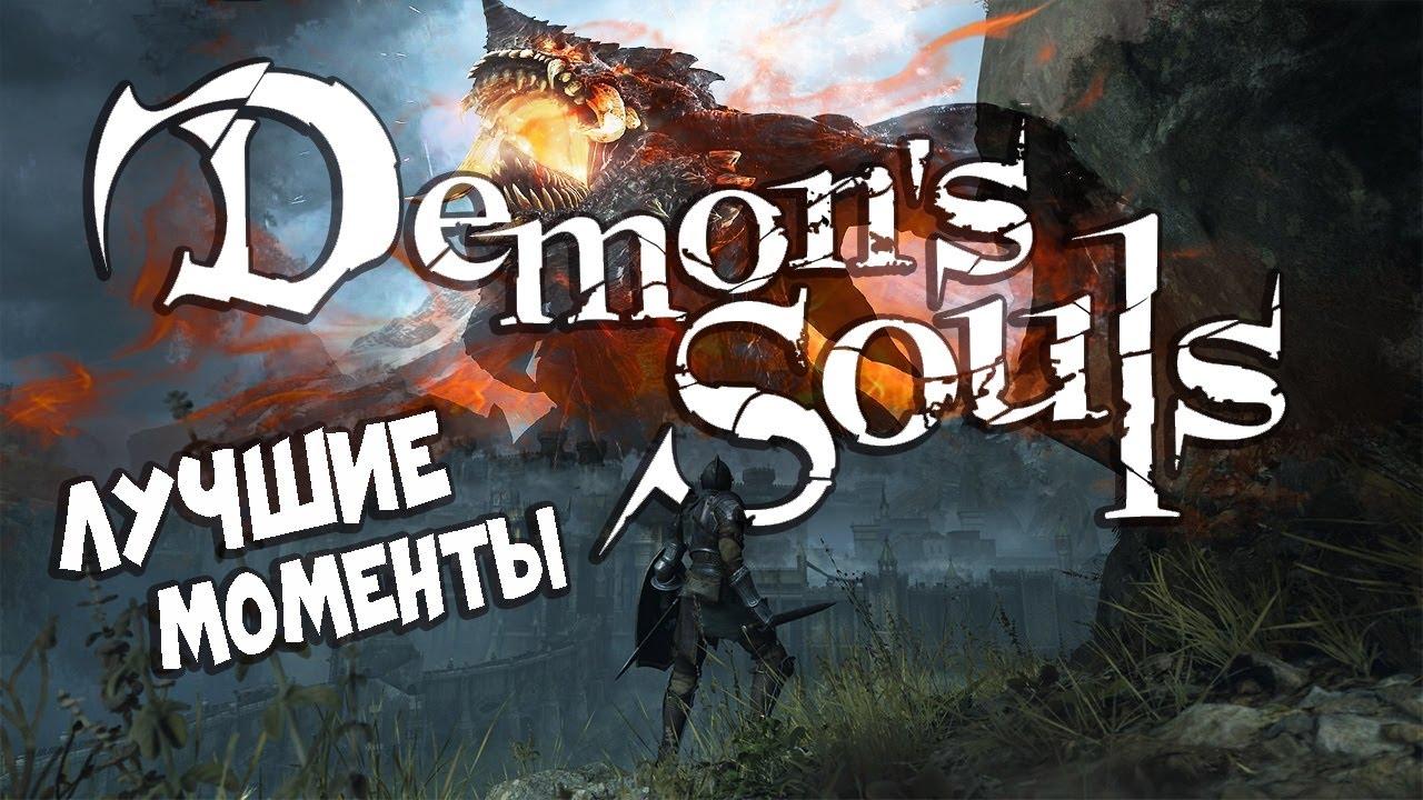 Demon's Souls Remake - Лучшие Моменты [Нарезка]