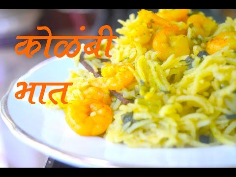कोळंबी  भात | Kolambi Bhaaat Prawns Rice Marathi Recipe