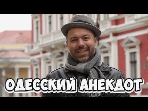 Анекдот по поводу: Смешные анекдоты из Одессы! Анекдот про евреев и деньги! (22.03