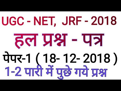 UGC - NET,  JRF 2018 // पेपर -1 ( 18- 12- 2018 ) पारी  1-2 आये  कुछ  प्रश्न
