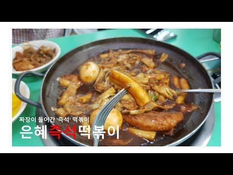 서울맛집(광진구 군자동): 짜장베이스의 맛, 은혜즉석떡볶이