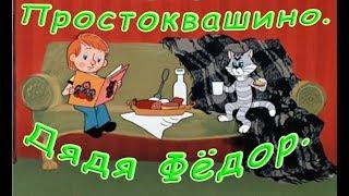 Простоквашино. Дядя Фёдор, пёс и кот (аудиосказка).