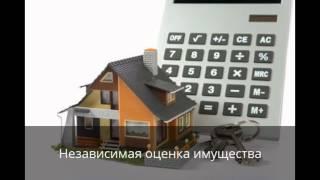 Независимая оценка имущества(Оценка движемого и недвижимого имущества: квартира, дом, дача, гараж, земля, транспорт, лодки, машины, оборуд..., 2016-02-18T15:37:06.000Z)