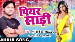 महुआ के दारू पीके - Piyar Sari - Shibu Dehati - Bhojpuri Song