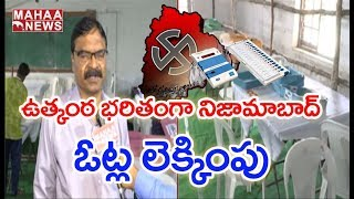 Nizamabad District Ready For Telangana Municpal Polls Counting | MHAAA NEWS