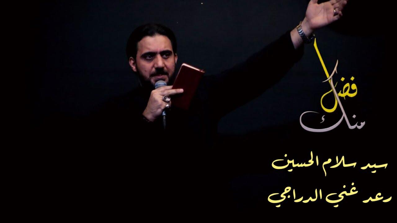 فضل منك || سيد سلام الحسيني ||