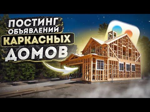 Постинг Объявлений Каркасных Домов на Авито