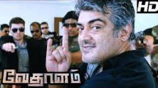 வேதாளம் HD Full Movie  Vedalam HD Moviesda