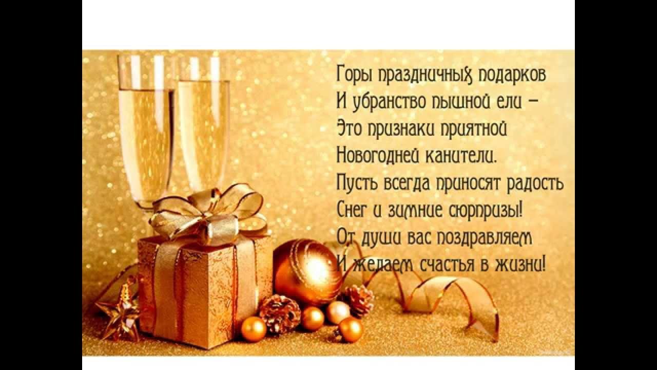 Новогодне поздравление сыну
