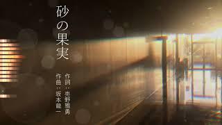 同人音楽サークル「Fioralba」のkukuriです。 今回は中谷美紀さんの歌う...