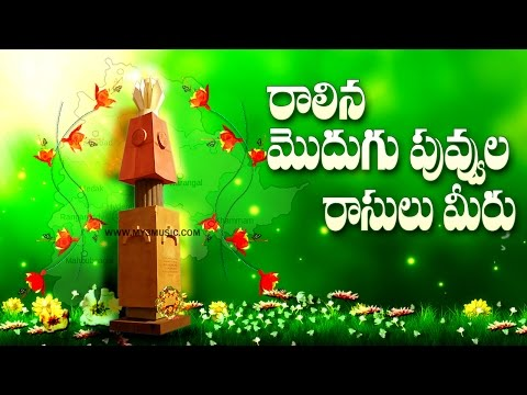 Telangana Songs - Ralina Modhugu Puvula Rasulu Meeru - Folk Songs - JUKEBOX