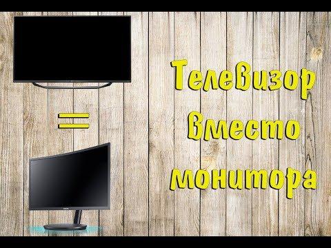 Телевизор вместо монитора