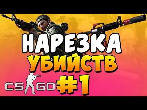 НАРЕЗКА УБИЙСТВ CS:GO #1