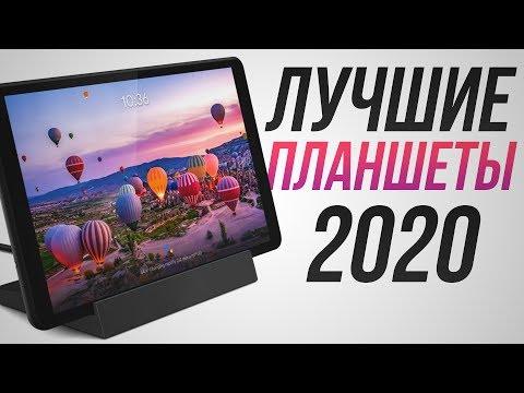 Рейтинг планшетов 2020:  Xiaomi Mi Pad 4, Huawei Mediapad M5, Apple IPad и др,  лучшие планшеты 2020