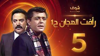 مسلسل رأفت الهجان الجزء الأول الحلقة 5 - محمود عبدالعزيز - يوسف شعبان